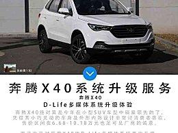 奔腾X40 车讯网体验D-life多媒体系统升级
