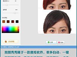 美图秀秀修改头发的颜色方法教程
