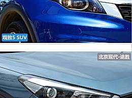 中韩SUV大比拼 观致5 对比现代途胜