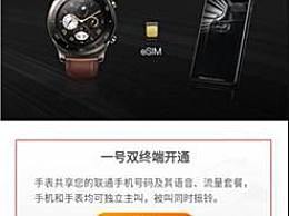 给力!华为智能手表获联通eSIM支持:不插卡也能有独立号码