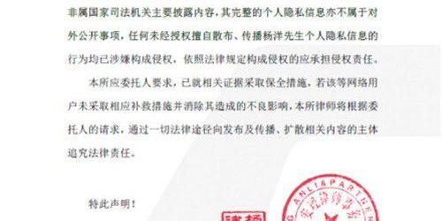 杨洋方发声明维权怎么回事 杨洋方发声明维权的原因
