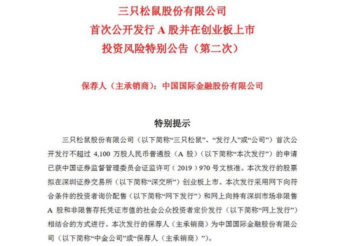 三只松鼠IPO推迟至7月3日,发行价定为14.68元