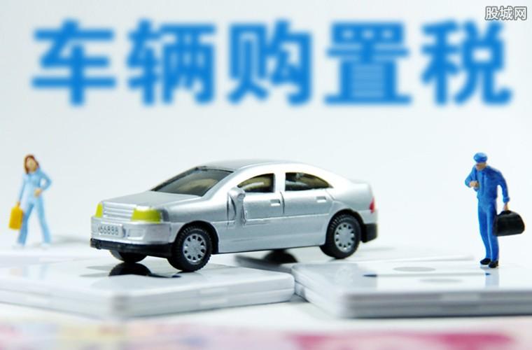 车辆购置税新政将实施