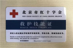 申领红十字救护证的基本条件