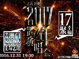 2017江苏卫视跨年演唱会澳门举办 门票价格地点嘉宾名单直播平台