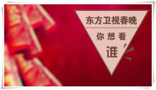 蔡国庆庆庆加盟费玉清献唱 2017东方卫视春晚明星嘉宾节目单时间