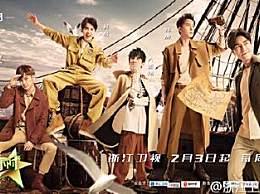 二十四小时第二季首发海报曝光 众成员化身时空水手