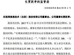 """贾跃亭""""让乐视股价快速达到100""""言论引深交所关注"""