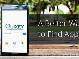 传阿里巴巴投资的移动搜索公司Quixey已经倒闭