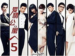 爱情公寓5将开拍? 爱情公寓五上映时间预测