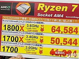 AMD Ryzen 7首发三款1700卖到脱销 市场一片难求