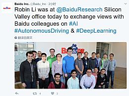李彦宏现身硅谷与百度团队做交流 打破限制出境传言