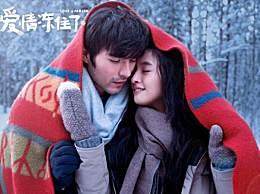 《爱情冻住了》定档4.14 林依晨凤小岳银幕牵手