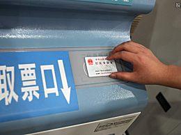 自动取票机取票流程