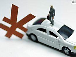 贷款买车首付一般是多少?