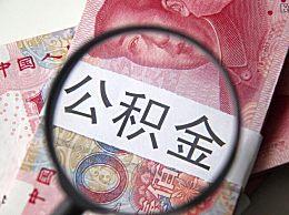 广州公积金如何提取