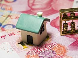 贷款30年买房划算吗?如果利息超过本金 似乎有点亏