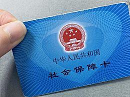 社保卡能全国通用吗