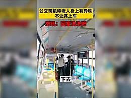 公交公司回应女司机赶老人下车