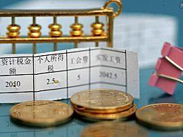 最低工资标准怎么计算