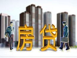 建行房贷利率是多少?2020年最新数据介绍