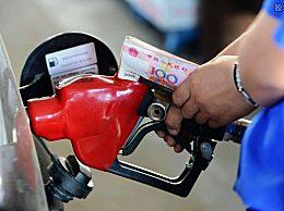 油价将大幅上涨 加满一箱油 多花10元左右的时间