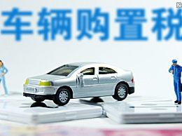 交通部谈车购税