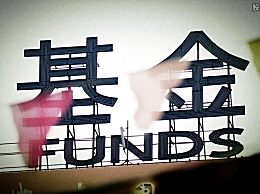 如何查看基金的估值
