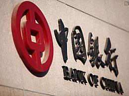 中国银行跨行转账手续费