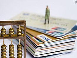 信用卡能透支多少额度