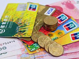 信用卡会过期多久?如果信用卡超过这个天数 后果将是严重的
