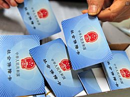 电子社保卡超3亿