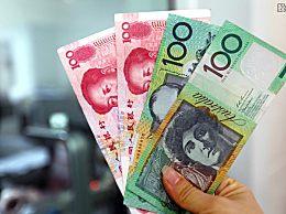 1澳元等于多少人民币
