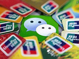 微信绑定银行卡可免输卡号