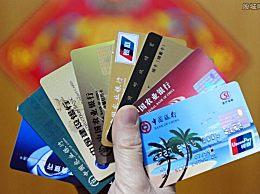 信用卡额度一般是多少?