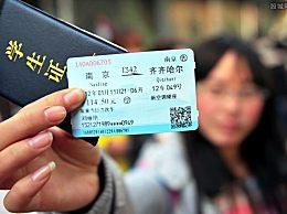 火车票预售期是多少天