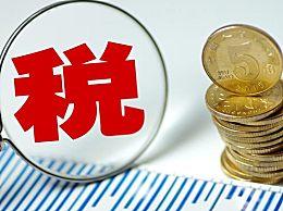 6月1日起推行财产和行为税合并申报