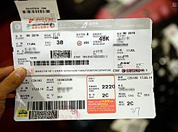 飞机票退票扣多少钱