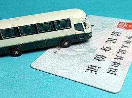 汽车票可以用社保卡买吗