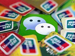 微信不支持哪些银行卡