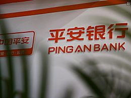 平安银行被通报