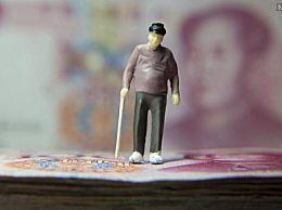 退休养老金还上涨吗