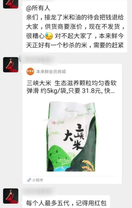 官方�囤500斤大米