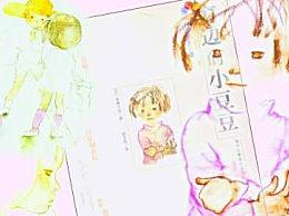 《窗边的小豆豆》逆袭 中国家长开始重视儿童个性