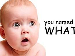 给宝宝起名不用愁 学会这招让名字与众不同