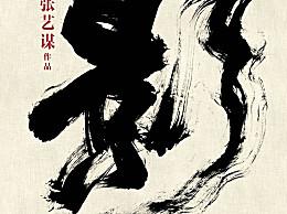 张艺谋新电影《影》正式官宣吴磊加盟