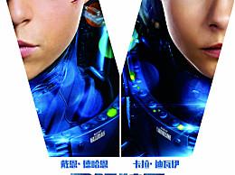 《星际特工:千星之城》曝海报 即将发布第二支预告