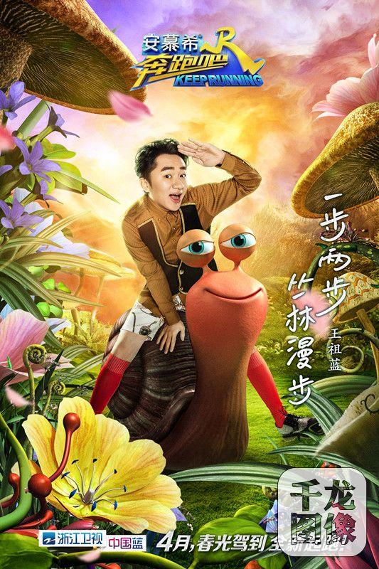奔跑吧2017浙江卫视新版王祖蓝花园版