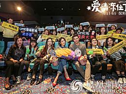 《爱情冻住了》今日上映 首映礼林依晨凤小岳惊艳全场