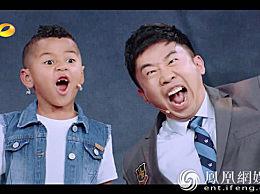 """《神奇的孩子》杨迪 画风清奇的""""笑点制造机"""""""